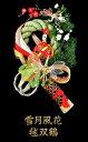 【雪月風花】【お正月飾り】国産魚沼産ワラ使用・しめ縄 開運 鞠双鶴 -まりそうかく-