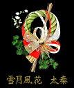 【雪月風花】【お正月飾り】国産魚沼産ワラ使用・しめ縄 開運 太秦 -うずまさ-