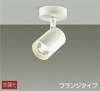DAIKO大光電機LEDスポットライトDSL-4781YW