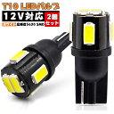 T10 LED ホワイト 爆光 ...