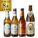 ドイツビール8本セット 4種×各2本8本セット 送料無料 輸入ビール 飲み比べ 詰め合わせ オクトーバーフェスト 長S お歳暮 御歳暮