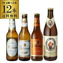 厳選 ドイツビール 12本セット 4種×各3本 【第20弾】 ビール ギフト 送料無料 瓶 詰め合わ ...