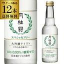 送料無料【12本販売】月桂冠 スペシャルフリー 245ml×