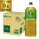 キリン 生茶 2L 9本入 1ケース 送料無料 お茶 緑茶