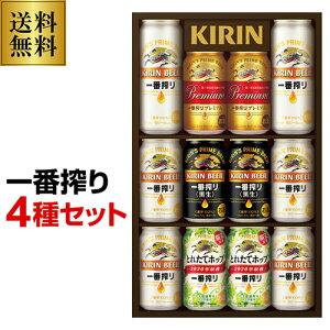 御歳暮 ギフト キリン 一番搾り 4種セット K-IPFT3 ビールセット 〔500ml×2本入、350ml×10本入〕 3セットまで同梱可能 詰め合わせ ギフト 贈答品 贈り物 お歳暮 ビールギフト 冬贈 お歳暮 御歳暮