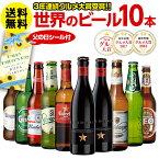 父の日 ビール ギフト 送料無料世界のビール飲み比べ人気の海外ビール10本セット【68弾】ビールセット ビールギフト 瓶 詰め合わせ 輸入プレゼント 地ビール 贈り物 贈答用 お酒 クラフトビール SRC