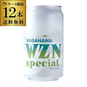 長浜WZN<ヴァイツェン>スペシャル350ml缶×12本