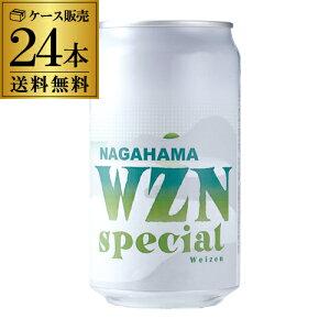 長浜WZN<ヴァイツェン>スペシャル350ml缶×24本NagahamaIPASpecial長濱浪漫ビール【ケース(24本)】【送料無料】[地ビール][国産][滋賀県][日本][クラフトビール][缶ビール]