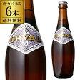 オルヴァル330ml 瓶×6本【セット販売】【送料無料】[オルヴァル修道院][ベルギー][輸入ビール][海外ビール][orval][トラピスト]