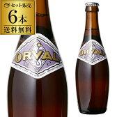 オルヴァル330ml 瓶×6本【セット販売】【送料無料】[オルヴァル修道院][ベルギー][輸入ビール][海外ビール][orval][トラピスト][長S]