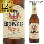 エルディンガー ヴァイスビア ヘフェ 330ml×12本【ケース】【送料無料】輸入ビール 海外ビール ドイツ ビール ヴァイツェン オクトーバーフェスト [長S]
