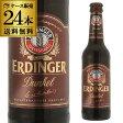エルディンガー デュンケル 330ml×24本【ケース】【送料無料】[輸入ビール][海外ビール][ドイツ][ビール][ヴァイツェン][ダーク][オクトーバーフェスト][長S]