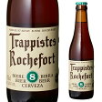 ロシュフォール8330ml 瓶【単品販売】[トラピスト][サン レミ修道院][ベルギー][輸入ビール][海外ビール]