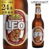 (予約)レオ ビール330ml 瓶×24本ケース 送料無料発泡酒 輸入ビール 海外ビール Leo リオビール タイ RSL 2021/4/21以降発送予定 母の日 父の日