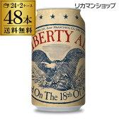 【6/30以降発送】【訳あり】【賞味8/18】アンカーリバティーエール 355ml缶×48本【2ケース】【送料無料】[アウトレット][輸入ビール][海外ビール][アメリカ][クラフトビール][長S]