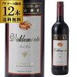 バルデモンテ・レッドスペインワイン フルボディデイリー 赤ワイン【ケース(12本入)】【送料無料】[長S]
