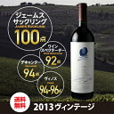 (全品P2倍 11/25限定)オーパスワン[2013](オーパス・ワン) 赤ワイン お歳暮 御歳暮