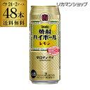 チューハイ レモンサワー 送料無料 タカラ 焼酎ハイボール レモン 500ml缶×2ケース 48本 レモンサワー缶 長S