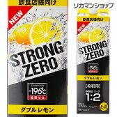 [希釈用]サントリー -196℃ ストロングゼロ コンクダブルレモン 1.8L[SUNTORY][STRONG ZERO][チューハイ][サワー][1800][業務用][飲食店][長S]