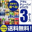 【最安値に挑戦!】1缶あたり111円!お好きなアサヒ チューハイ よりどり選べる3ケース(72缶)【送料無料】【3ケース(72本)】《もぎたて 辛口焼酎ハイボール ウィルキンソン ハイリキ 果実の瞬間》[他と同梱不可][Asahi][サワー][缶チューハイ][長S]