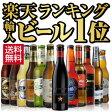 贈り物に海外旅行気分を♪世界のビールを飲み比べ♪人気の輸入ビール12本セット【第45弾】【送料無料】[瓶][詰め合わせ][飲み比べ][人気 ギフト 売れ筋 ビール ランキング]