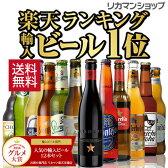 贈り物に海外旅行気分を♪世界のビールを飲み比べ♪人気の海外ビール12本セット【第46弾】【送料無料】[ビールセット][瓶][詰め合わせ][飲み比べ][輸入][人気 ギフト 売れ筋 ビール ランキング]