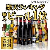 【中元】贈り物に海外旅行気分を♪世界のビールを飲み比べ♪人気の海外ビール12本セット【第51弾】【送料無料】[ビールセット][瓶 詰め合わせ 輸入][人気 ギフト 売れ筋 ビール ランキング 地ビール][夏贈]