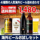【おひとり様3setまで】いちおし海外ビールお試し4本セット 5弾《 イネディット、ラーデベルガー、ブルーケトル、ボルダム 》4種×各1本【送料無料】[瓶 缶][詰め合わせ][飲み比べ][長S]