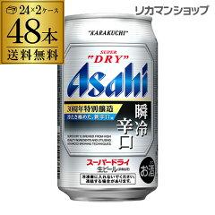 【送料無料】 アサヒ スーパードライ 瞬冷辛口 350ml×48缶 2ケース(48本)