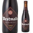 【最大500円クーポン&誰でも2倍】ウエストマール ダブル330ml 瓶【単品販売】[Westmalle dubbel][ベルギー][輸入ビール][海外ビール][修道院ビール][トラピスト][長S]