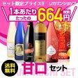 甘口ワイン6本セット51弾【送料無料】[ワインセット][デザートワイン]