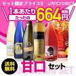 甘口ワイン6本セット52弾【送料無料】[ワインセット][デザートワイン][長S]