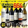 金賞入り!得々本格ワイン6本セット 98弾【送料無料】赤・白・ロゼを飲み比べ![ワインセット]