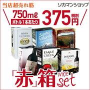 赤ワイン ボックス バッグインボックス