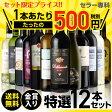 金賞入り特選ワイン12本セット174弾【送料無料】[ワインセット][長S]