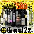 金賞入り特選ワイン12本セット178弾【送料無料】[ワインセット][長S]