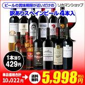 【訳ありセット】訳ありスペインビール4本入り!赤だけ特選ワイン10本セット 10弾【送料無料】[ワインセット][赤ワイン][ビール]
