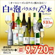 白&泡 バラエティ12本セット第6弾【送料無料】[ワインセット][白ワイン][スパークリング]