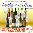 白&泡 バラエティ12本セット第7弾【送料無料】[ワインセット][白ワイン][スパークリング][長S]