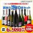 【訳ありセット】高級セレブビール入り!辛口泡だけ10本セット 5弾【送料無料】