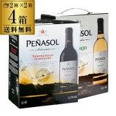 《箱ワイン》ペナソル 3L 赤・白各2箱 計4箱セット【ケース(4箱入)】【送料無料】