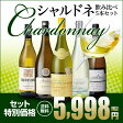 ぶどう品種で楽しむ シャルドネ ワイン5本セット【送料無料】