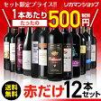 赤だけ特選ワイン12本セット103弾【送料無料】[ワインセット][長S]