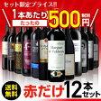 赤だけ特選ワイン12本セット95弾【送料無料】[ワインセット]