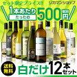 白だけ特選ワイン12本セット50弾【送料無料】[ワインセット][長S]