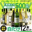 白だけ特選ワイン12本セット51弾【送料無料】[ワインセット][長S]
