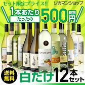 白だけ特選ワイン12本セット53弾【送料無料】[ワインセット][長S]