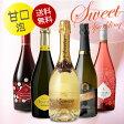 甘口スパークリングワイン5本セット《第29弾》【送料無料】[ワインセット][長S]