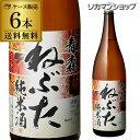 最大300円オフクーポン配布送料無料 青森 ねぶた 純米酒 ...
