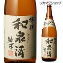 和泉清 特撰 純米酒 1800ml 1.8L 京都府 豊澤本...